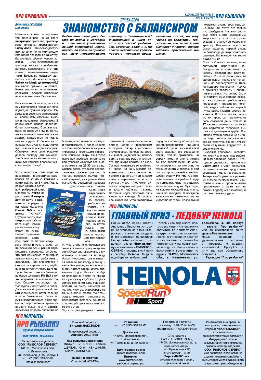 темы статей для рыбалки