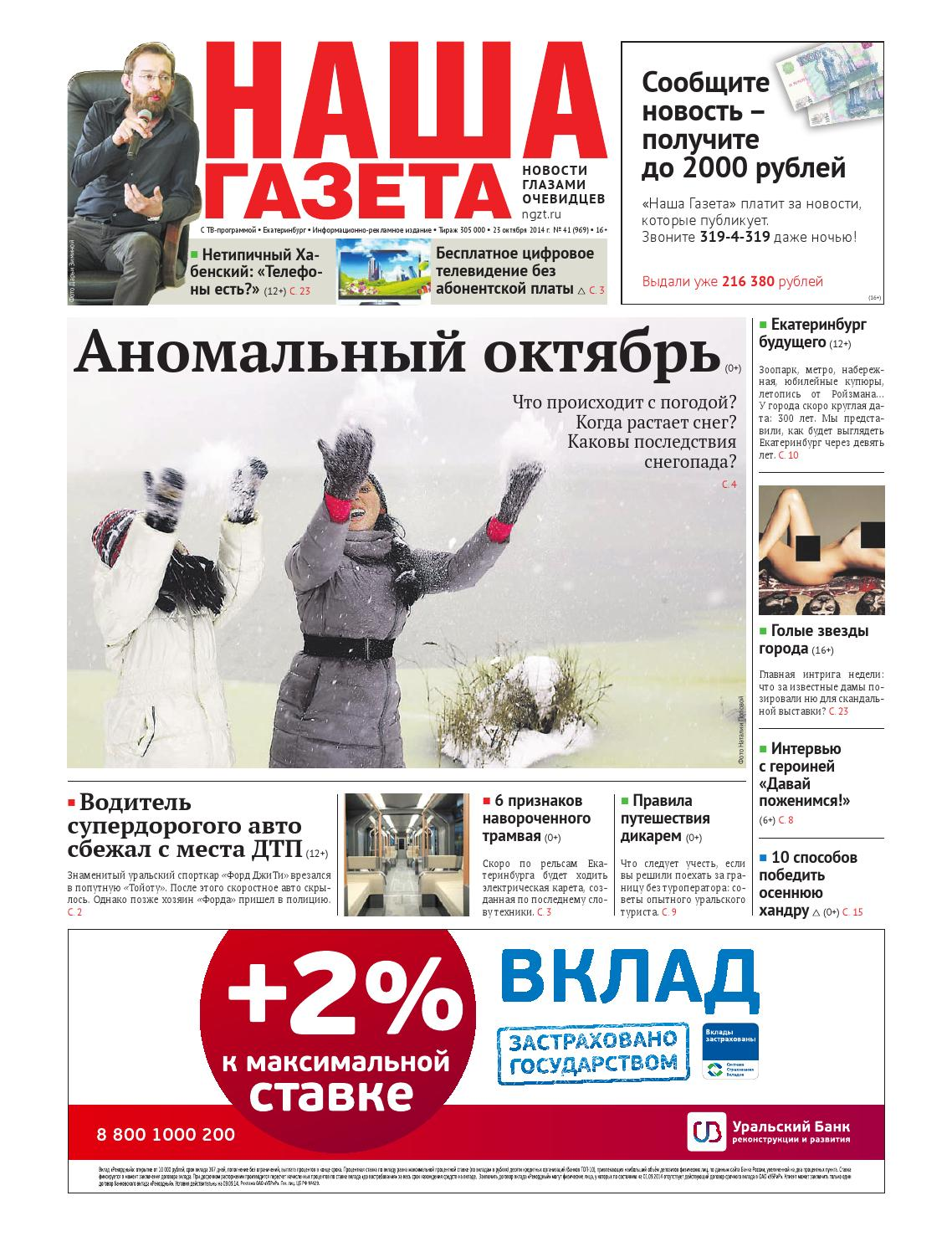 Читать газету аномальные новости 2 фотография