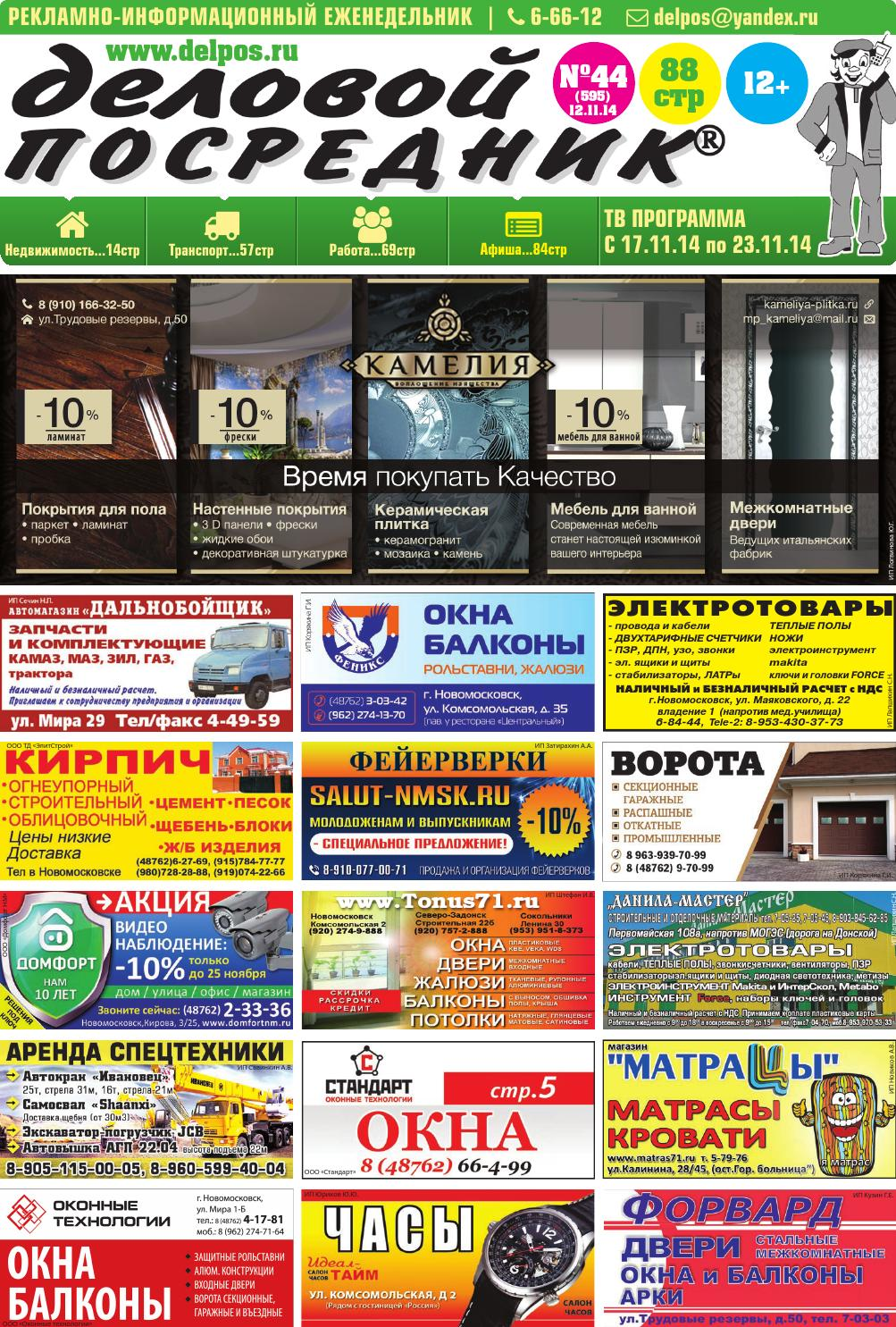 Деловой посредник № 44 by Rustam Abdullayev - issuu
