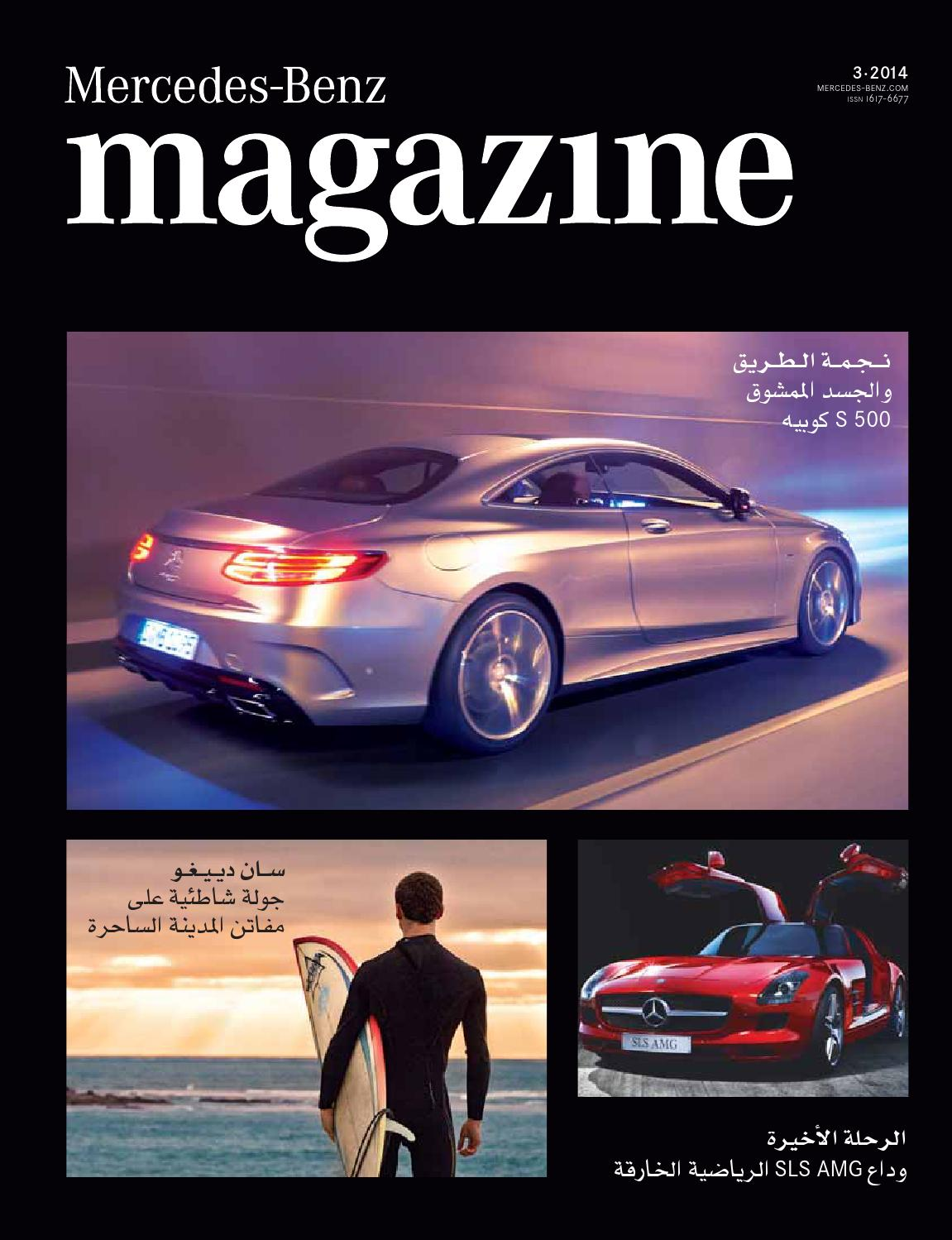 Mercedes benz magazine issue 3 arabic by daimler middle for Service plan b mercedes benz