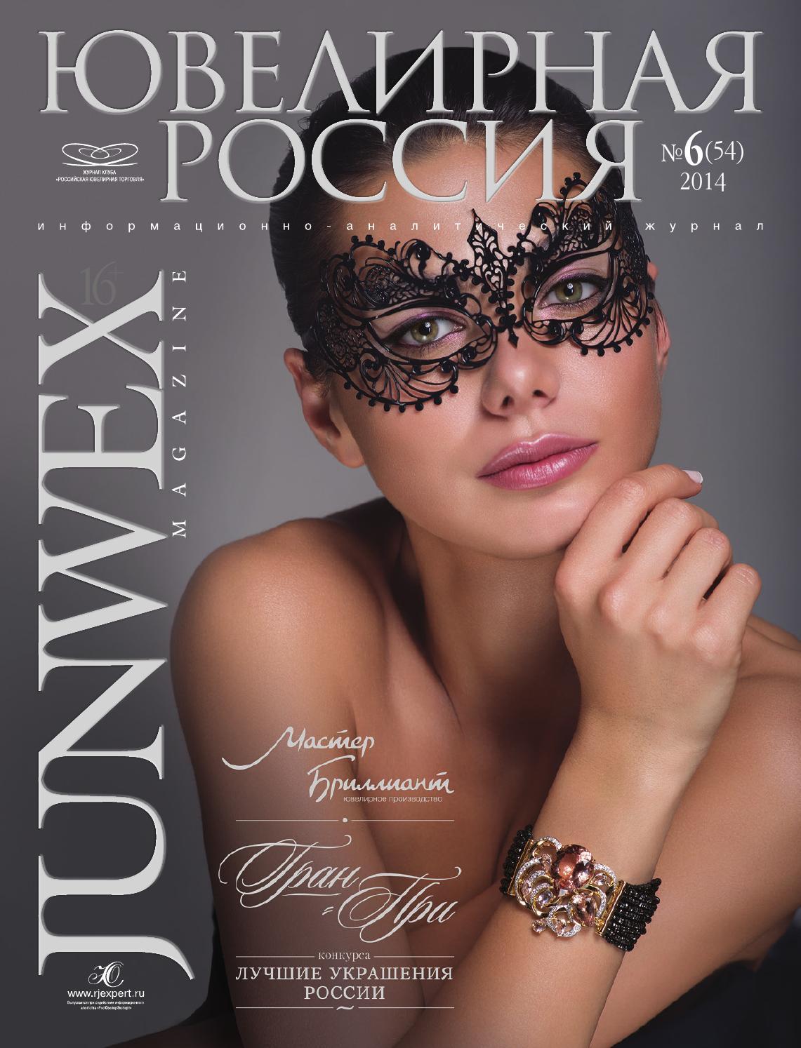 журнал рестораторъ 10(97) 2012