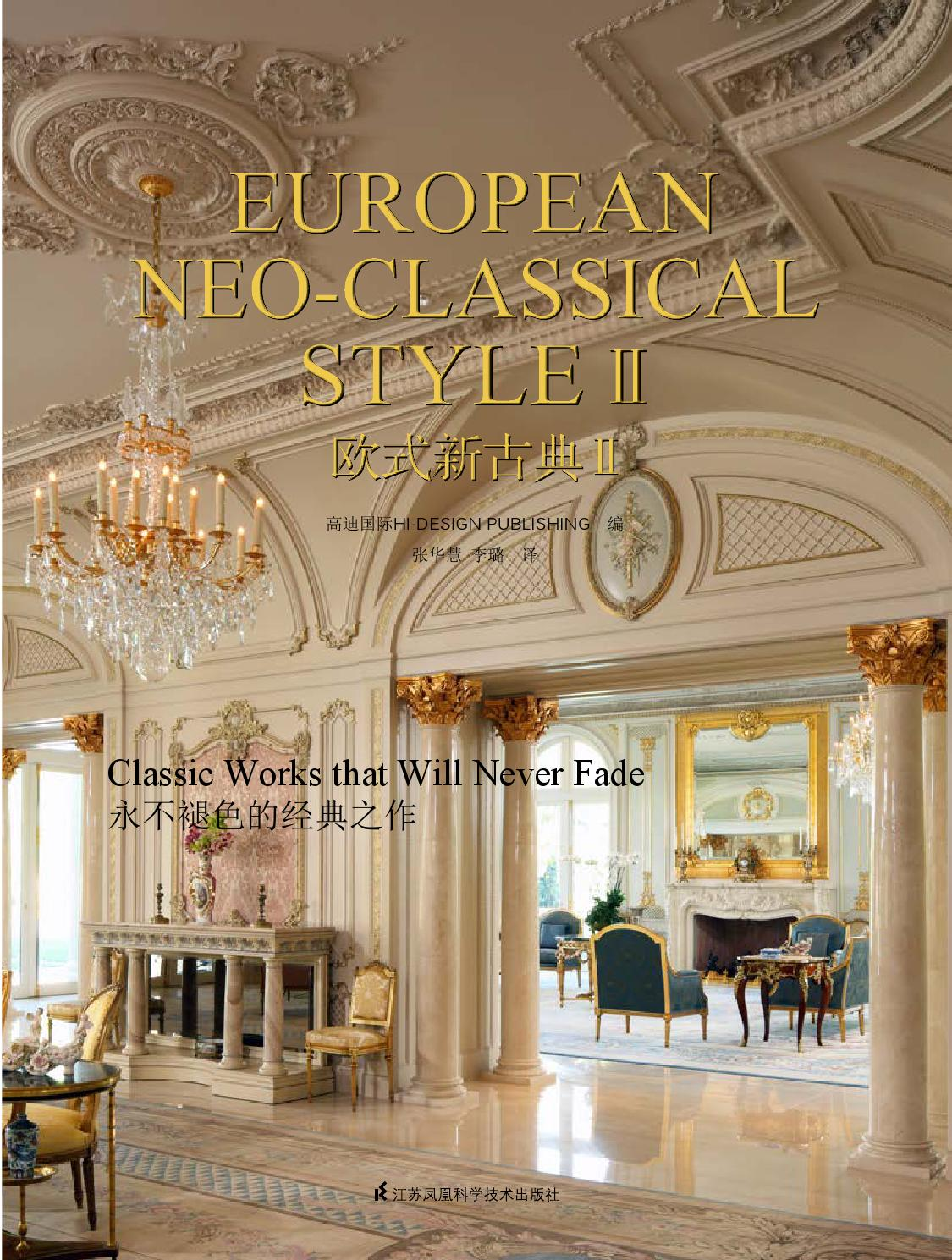 European Neo classical Style II By HI DESIGN INTERNATIONAL