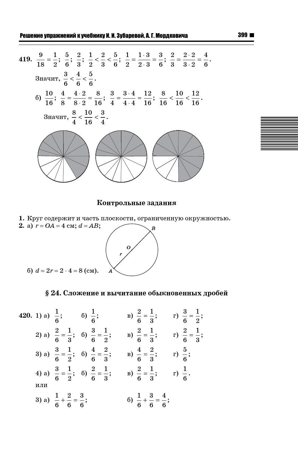 решебник к мордкович математика 5 класс скачать