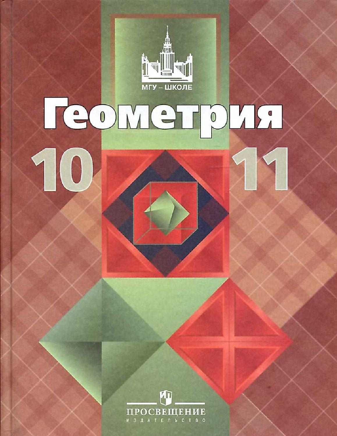 Учебник геометрии 11 класс