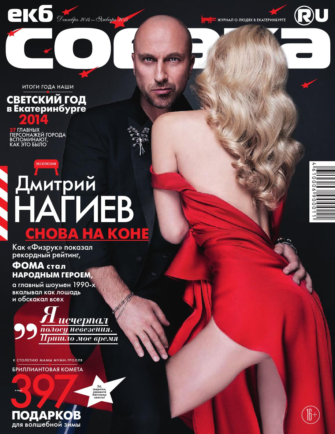 журнал автомир январь2014