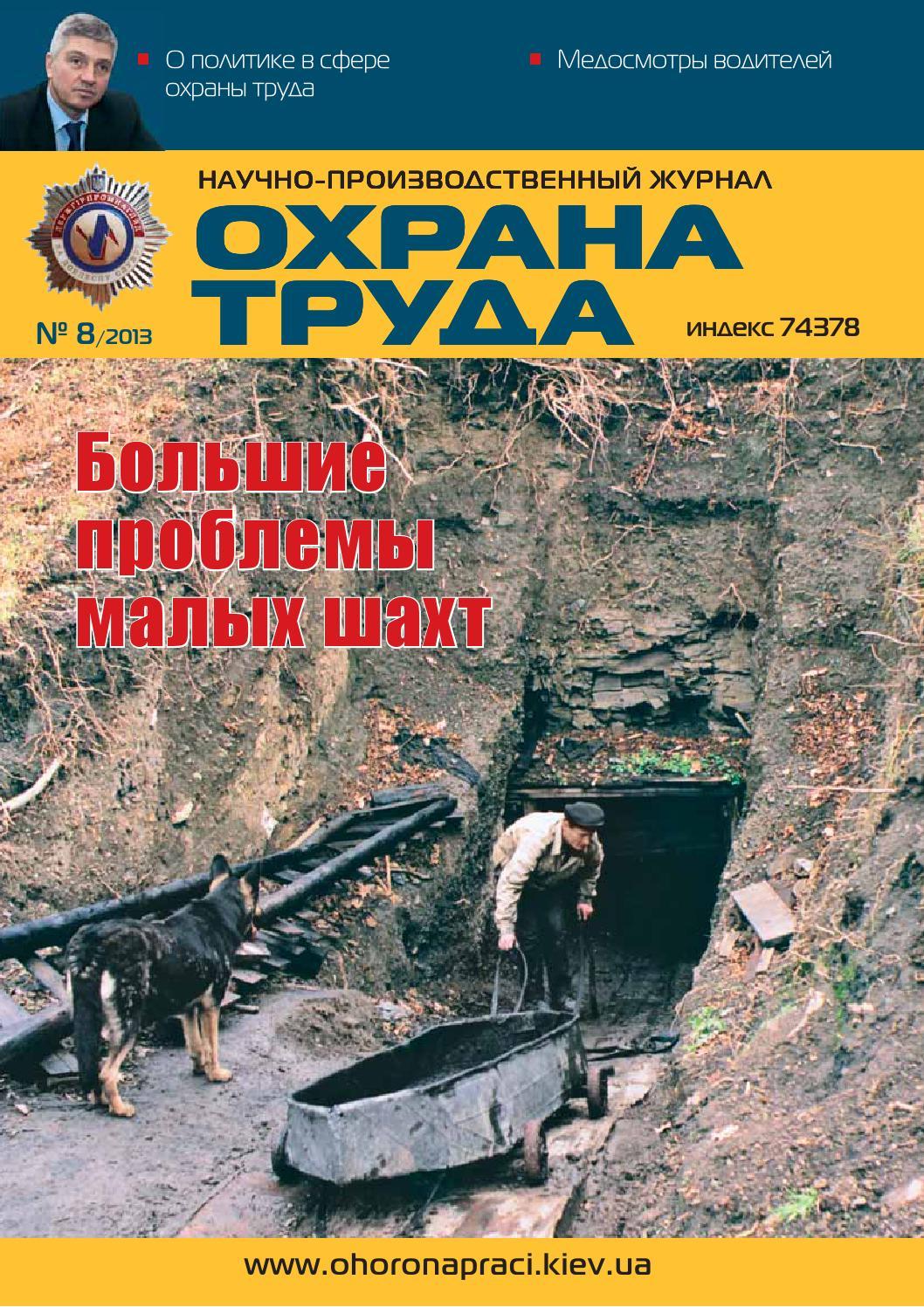должностная инструкция для сторожа больницы в украине