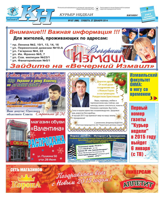 журнал популярная механика №1за 2014г