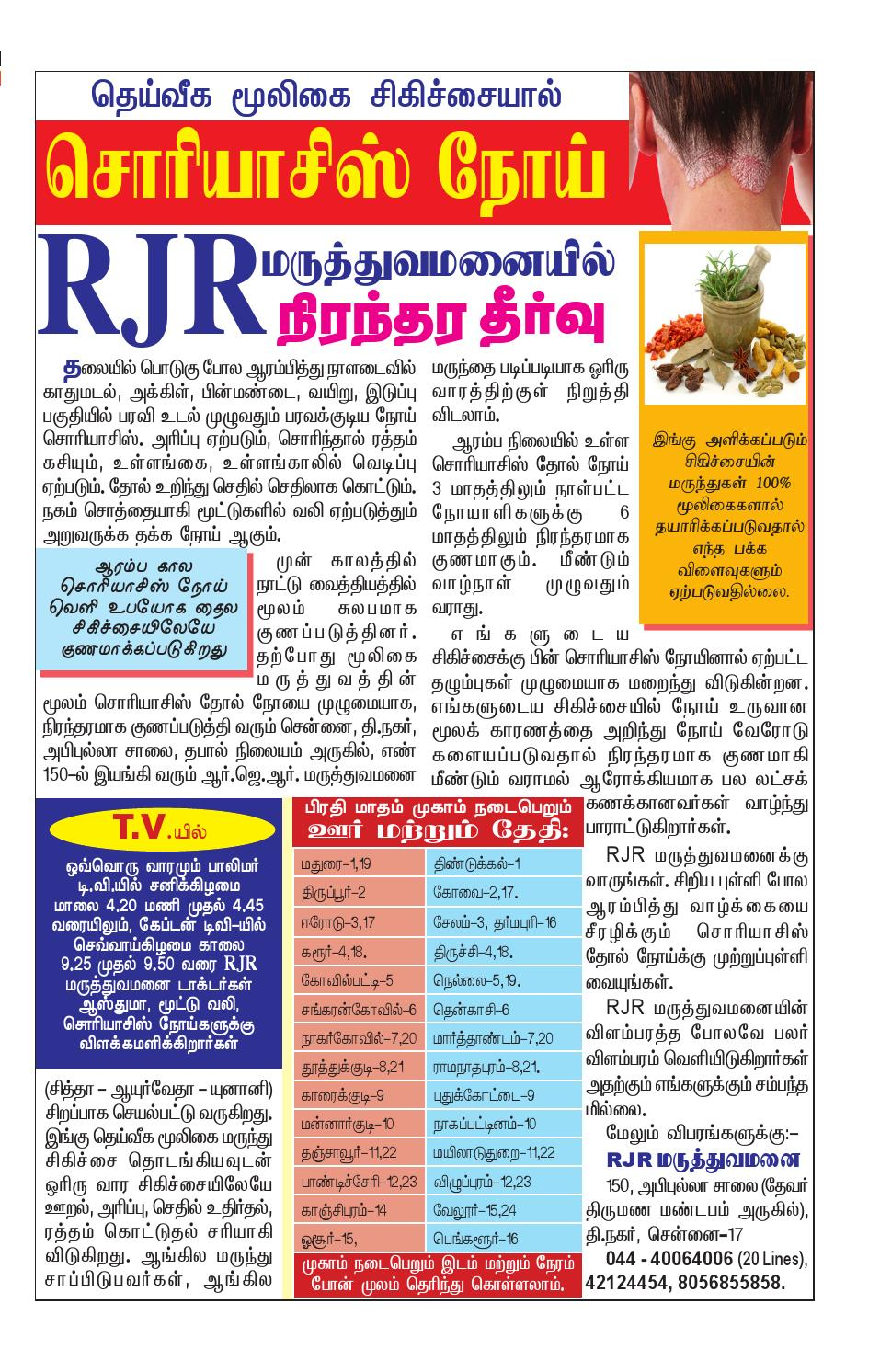 Vikatan 2015 junior pdf