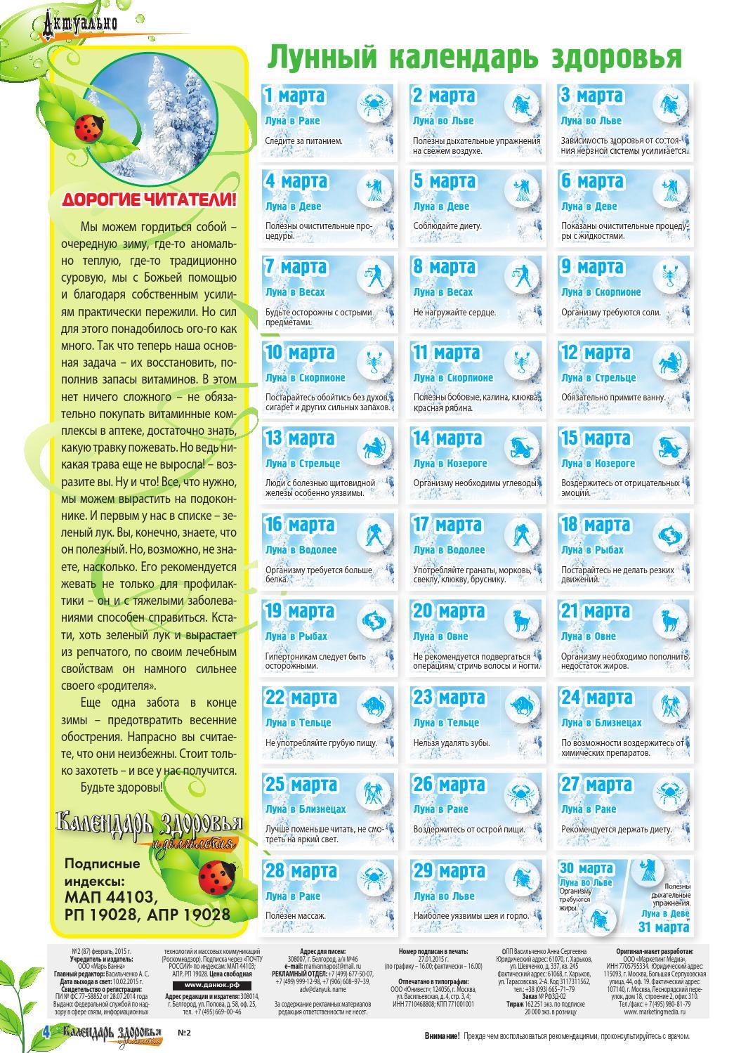 Принимать витамины по лунному календарю