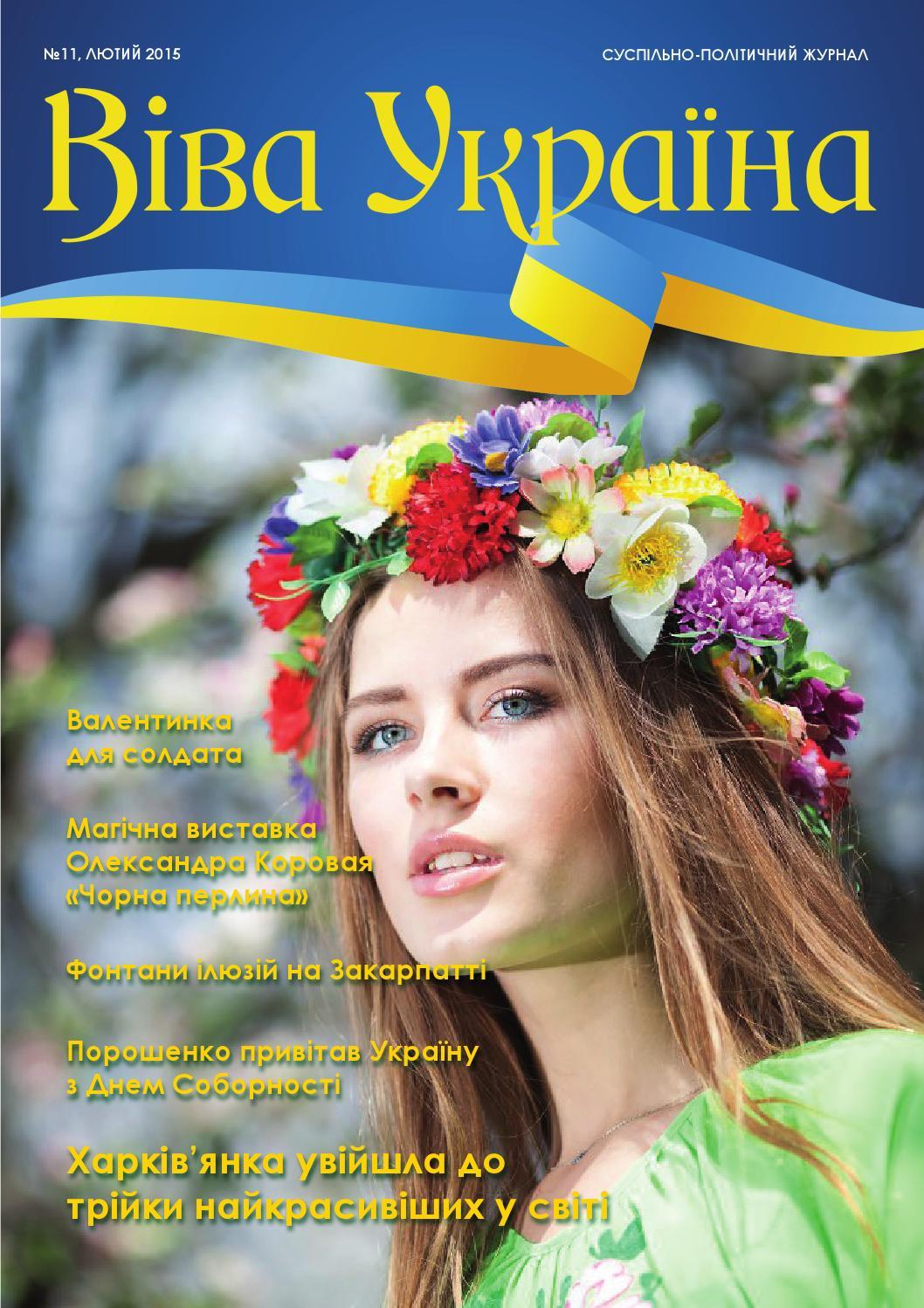Украинские дивчины фото 14 фотография