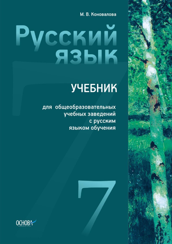 Гдз по русскому в.ф греков г.а. богданова н.а. николина