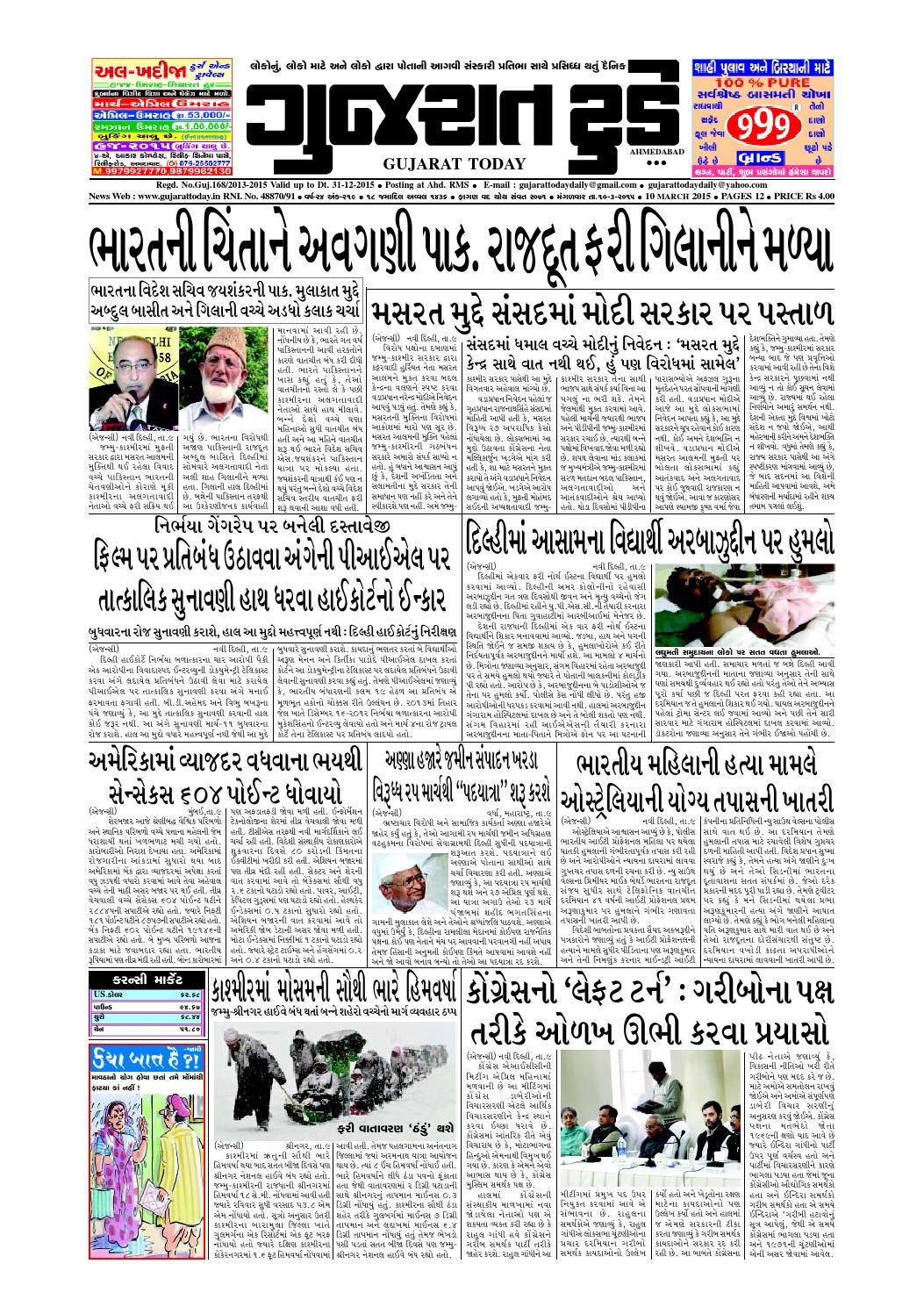 Gujarat Today