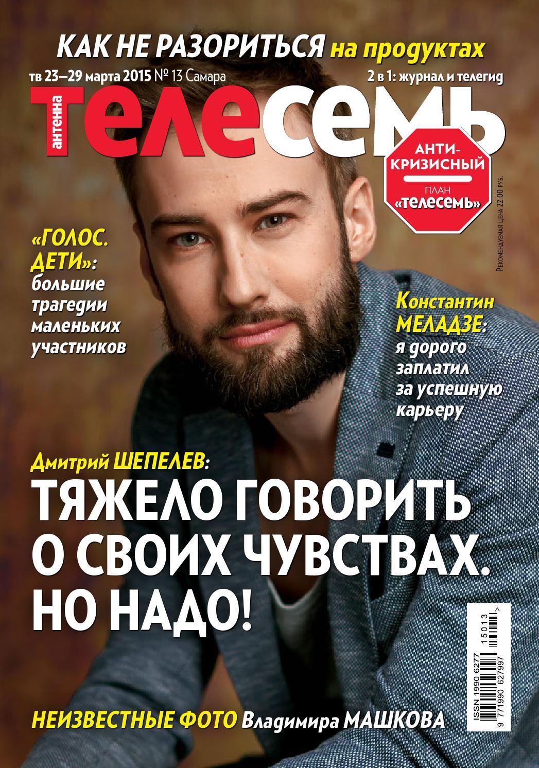 журнал худеем без проблем все выпуски