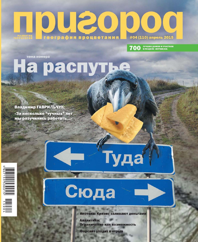 главбух журнал 1 2014 что вложено