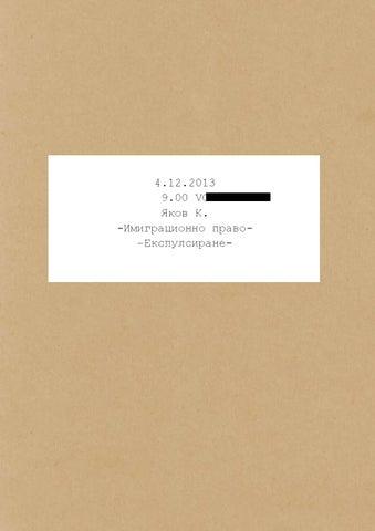 Refugees' Library Vol. 5 - Яков (Български)