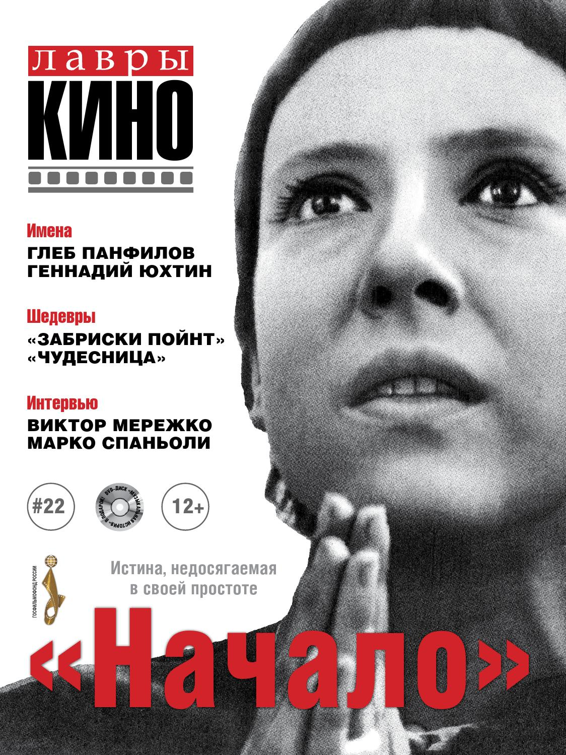 искусство кино рецензии журнал