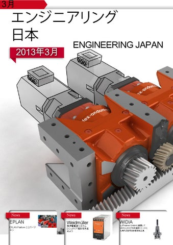 Engineering Japan 02