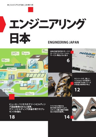 Engineering Japan 08