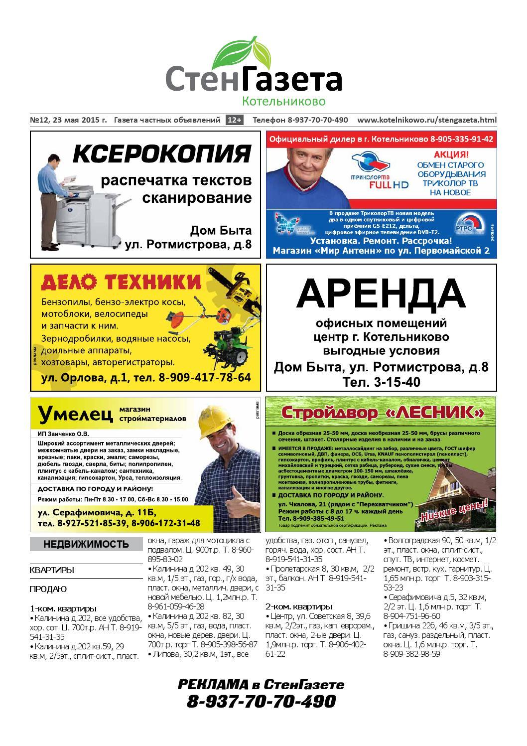 газета бесплатных объявлений котельниково