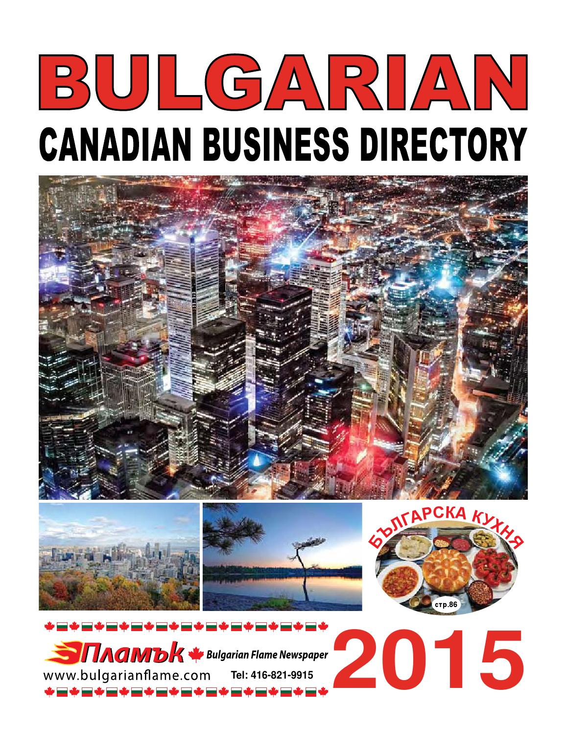 Canadian Company Search Engine Download