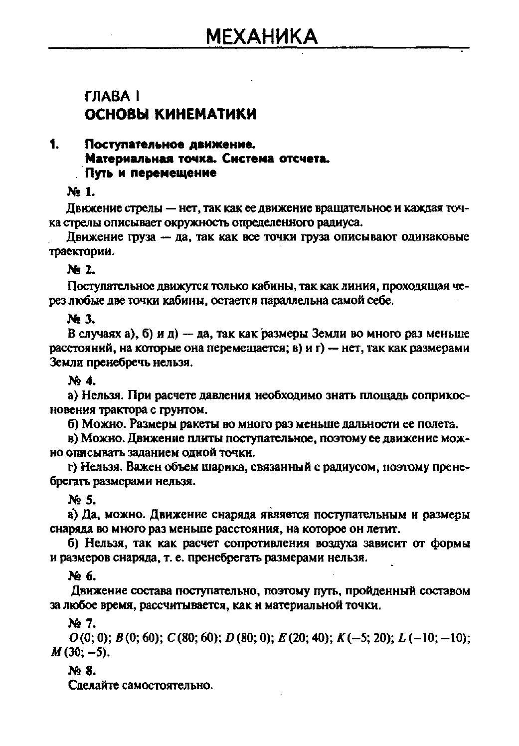 скачать решебник рымкевич 10 11 класс pdf