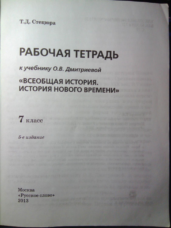 гдз по истории 7 дмитриева