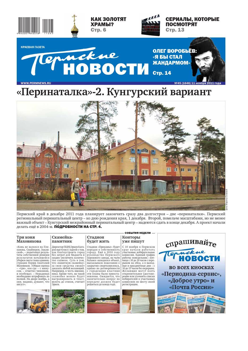 Новости программа передач омск