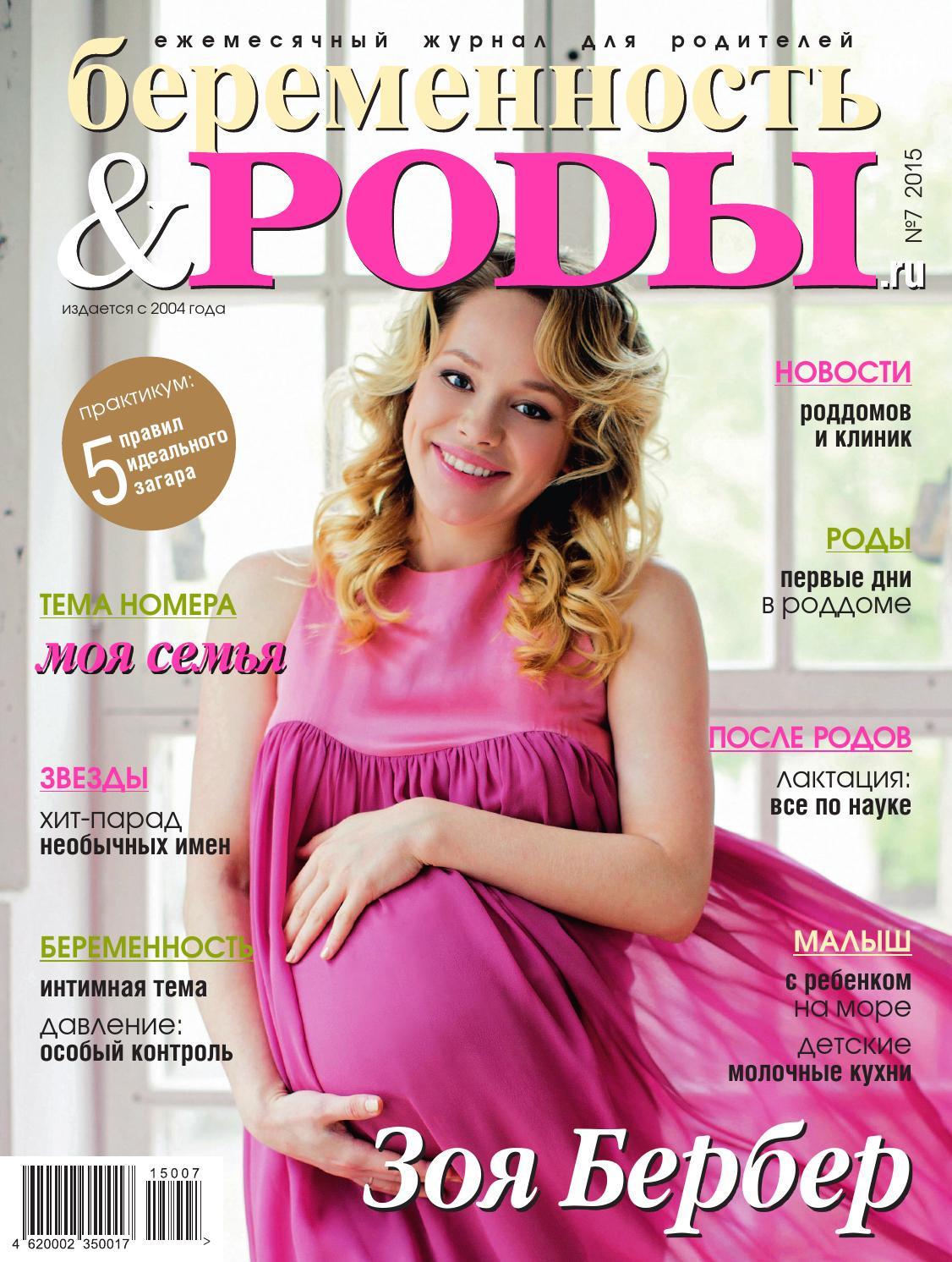 все про роды и беременность pdf