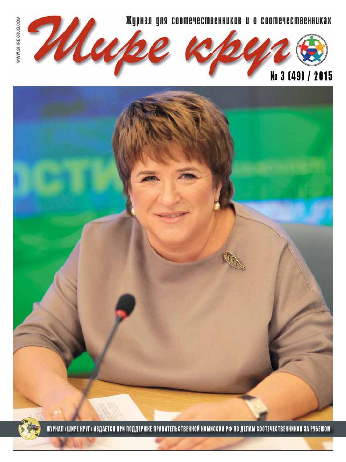 пралеска журнал 2011