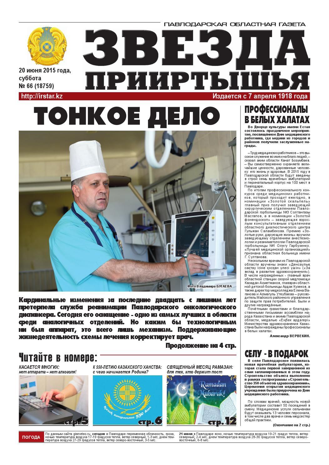 телефонный справочник павлодарской области железинский район