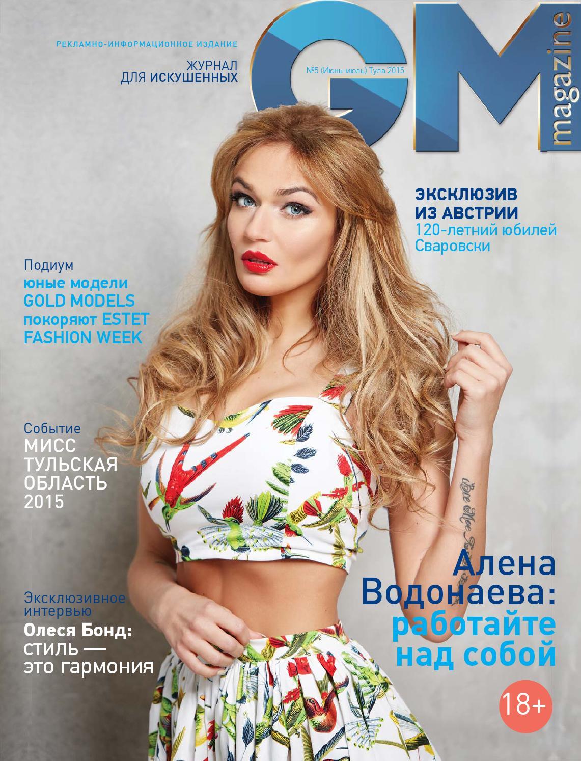 Голая Алена Водонаева | Фото и видео голой Алены Водонаевой