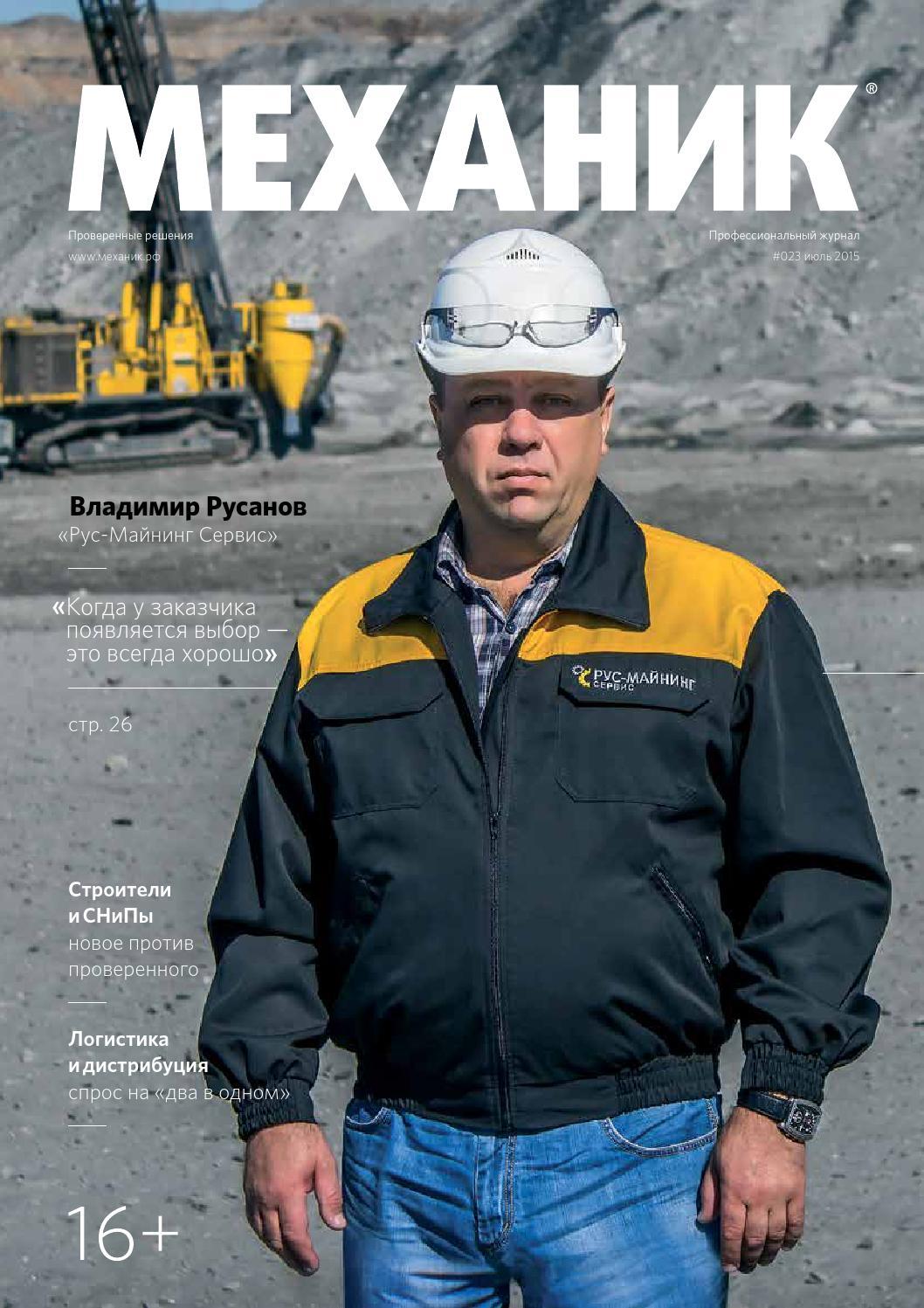 ираэро иркутск бортовой журнал