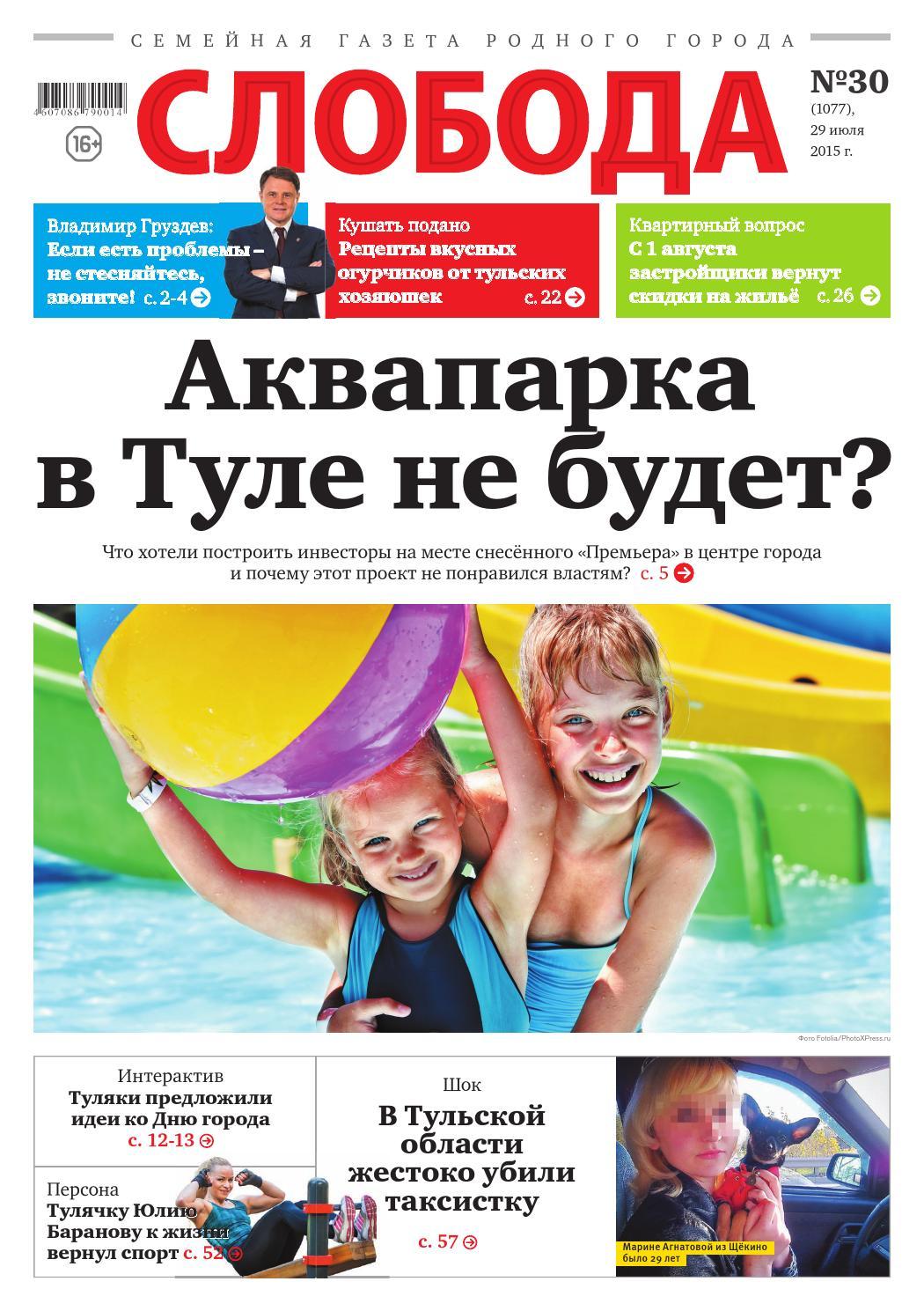 телефонный справочник домашних телефонов кимовска
