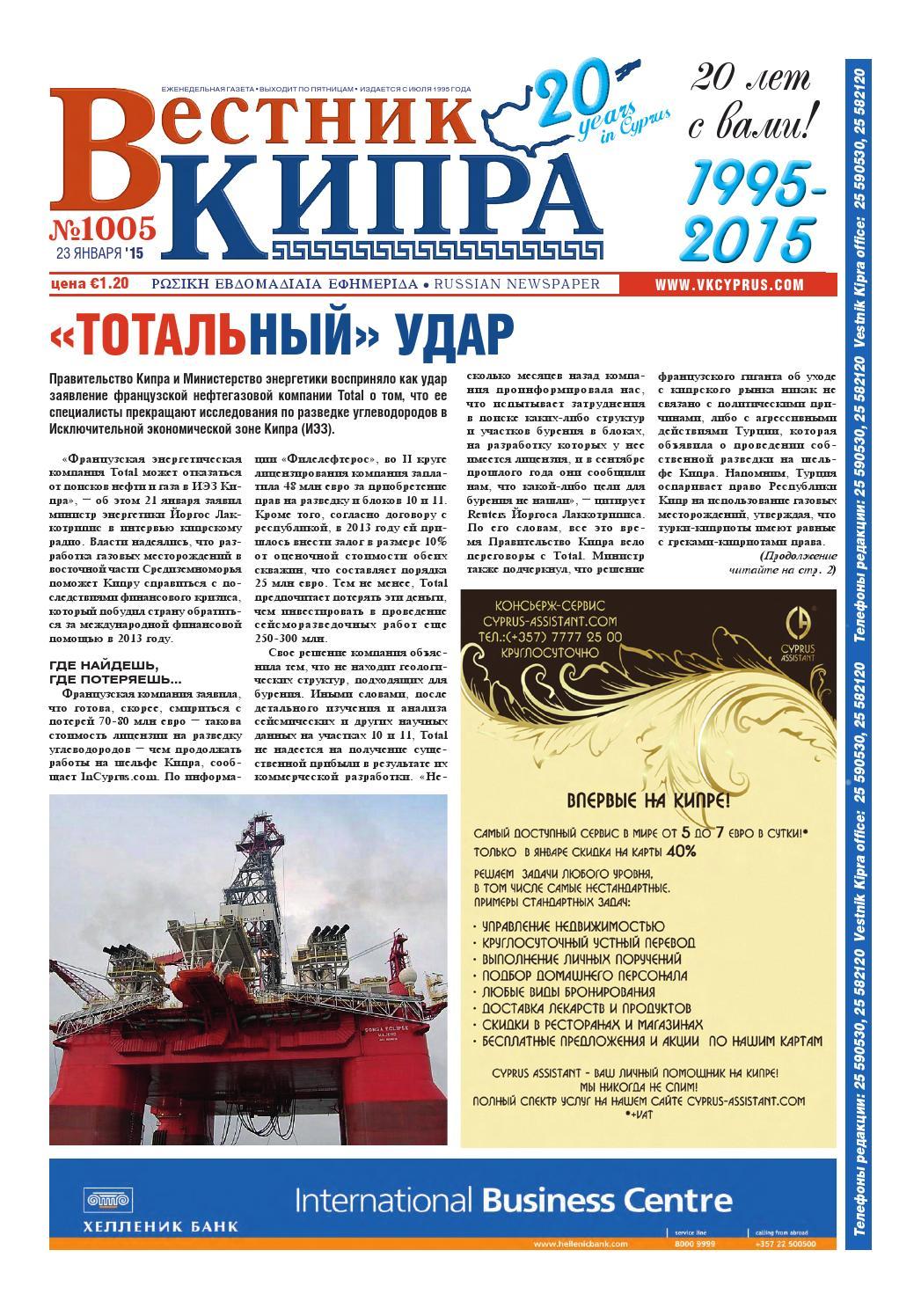 Вестник Кипра №1005 by Вестник Кипра - issuu