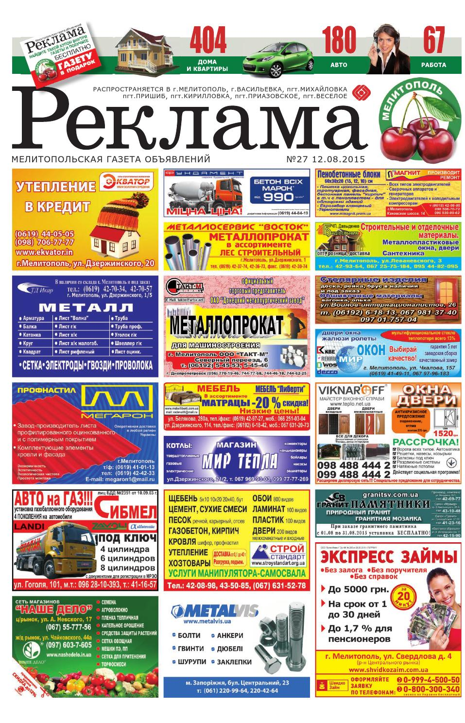Газетные Обьявления Знакомств Мелитополя
