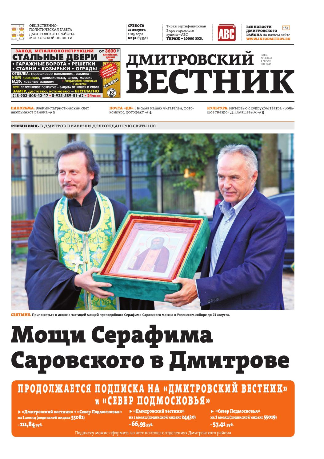Лента новостей от портала Вестник