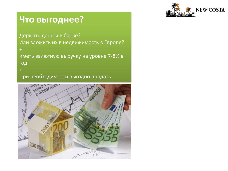 Инвестиции в недвижимость испании