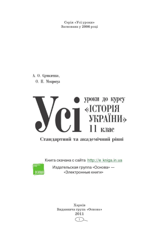 Новітня історія україни 10 клас ф г турченко