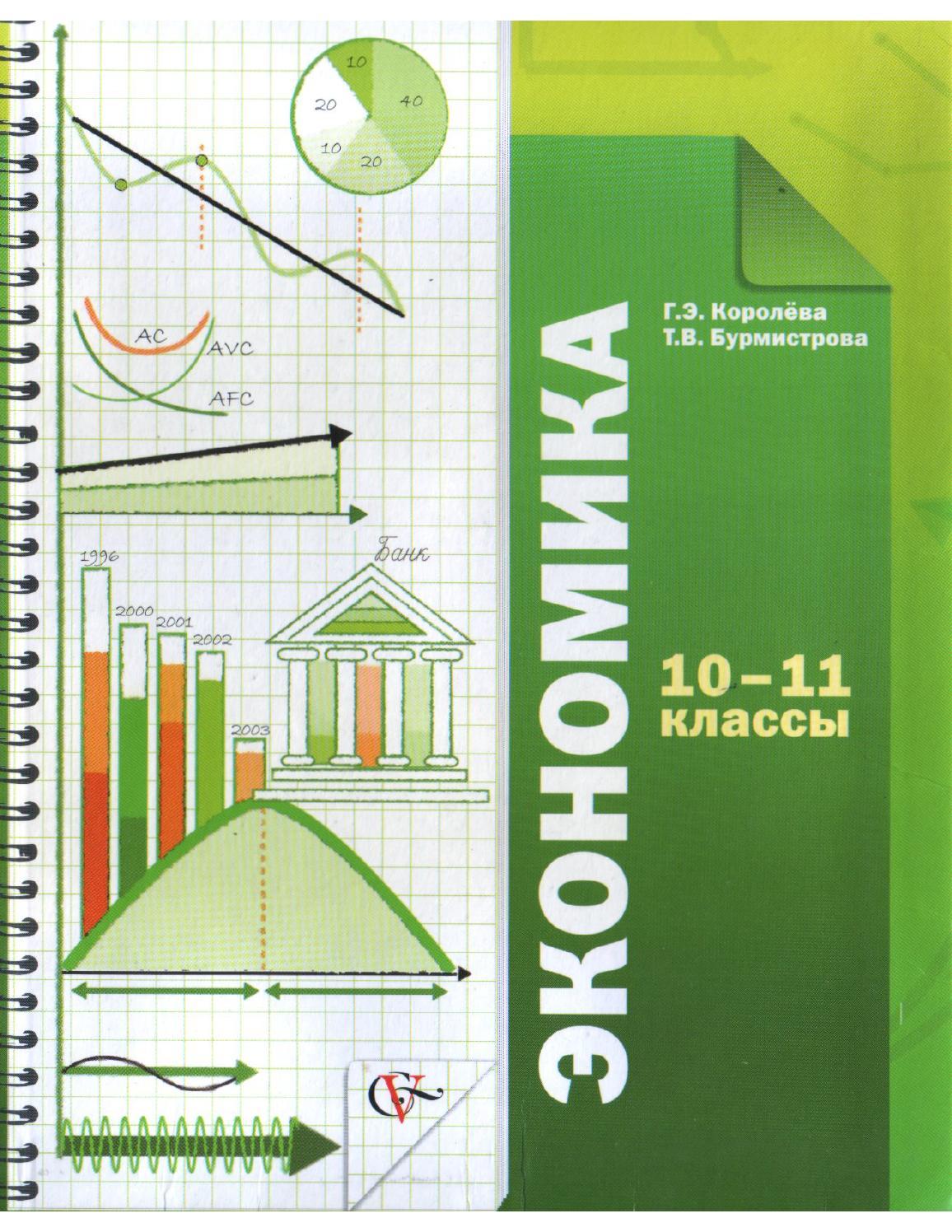 Гдз по экономике 10-11 королёв