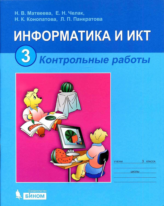 Учебники и ГДЗ онлайн на Yangteacherru