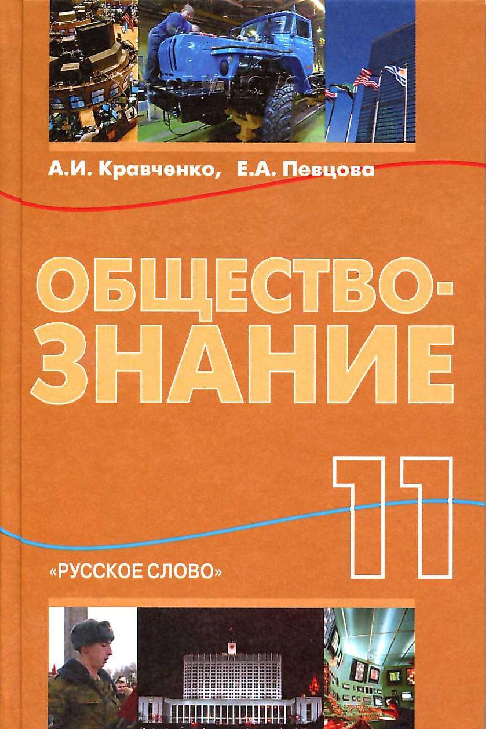 Учебники онлайн обществознание 11 класс кравченко