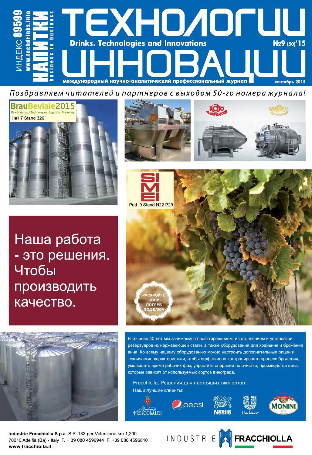 журнал технохимического контроля пива