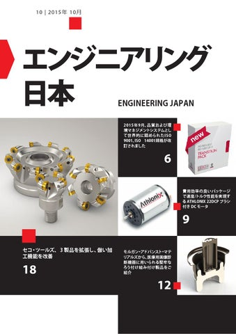 Engineering Japan 10