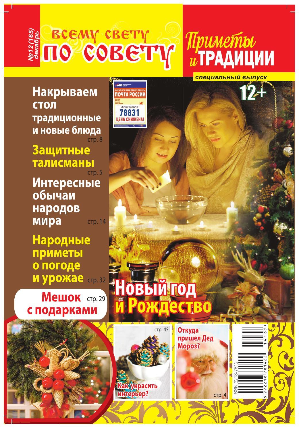 журнал приметы и традиции 12