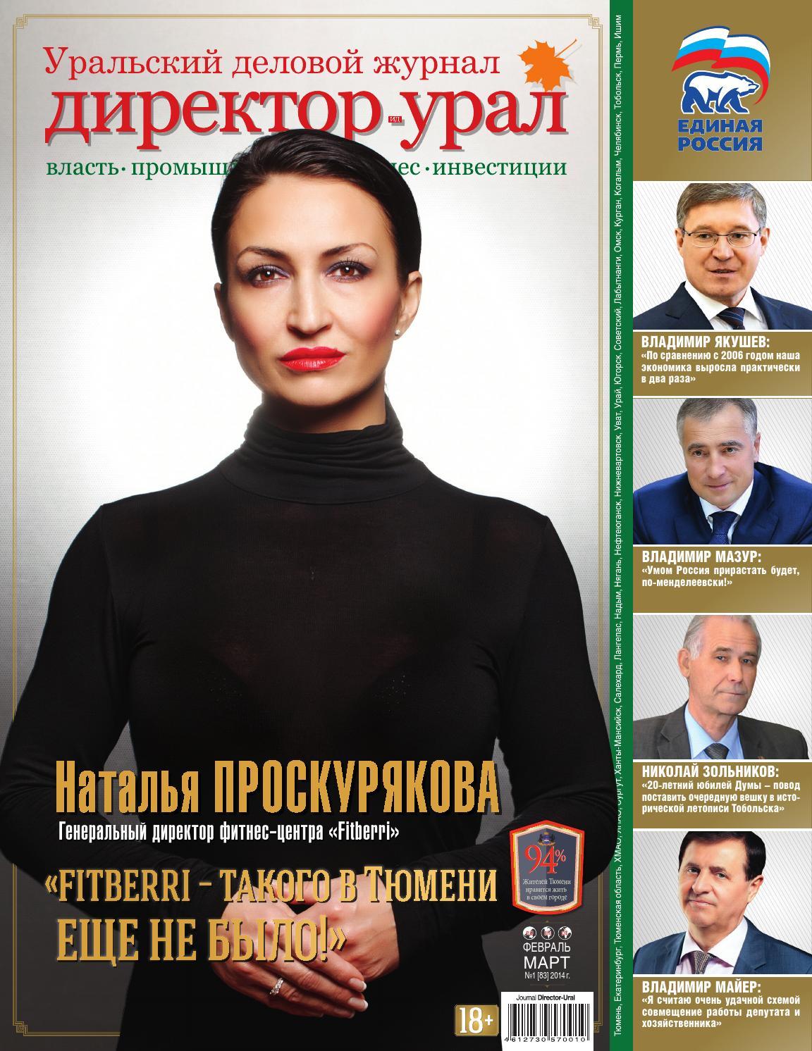 мускул и фитнес журнал март -апрель 2012
