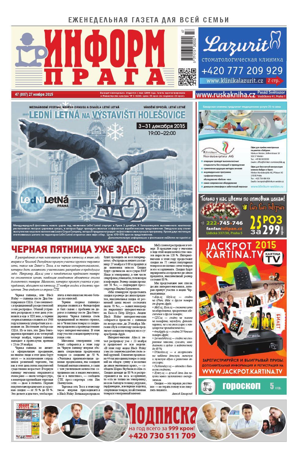 Газета Труд  новости происшествия политика работа и