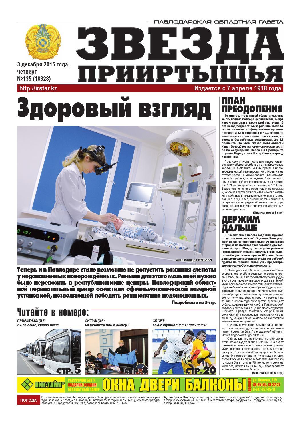 должна ли инструкция импортного оборудования переведена на русский и казахский язык
