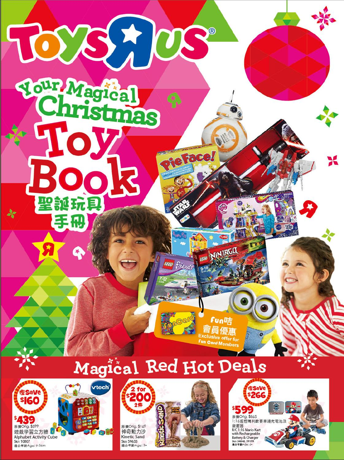 Toys R Us Christmas : Toys quot r us macau christmas toy book  by trumacau