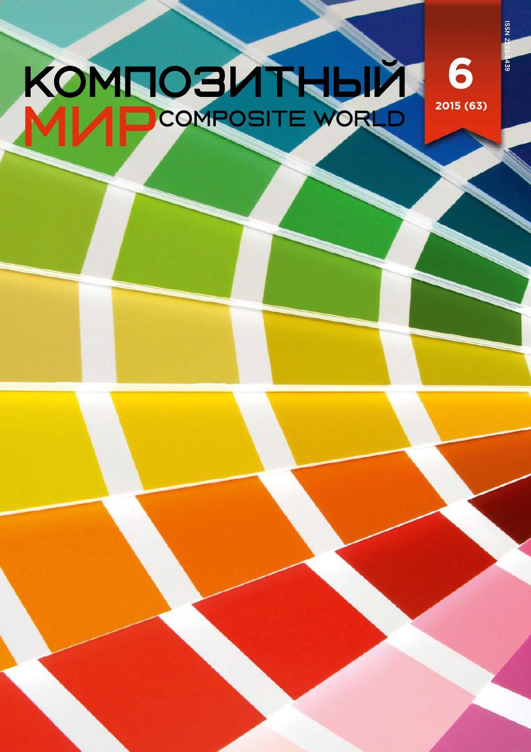 2012 г. №10 юридический мир журнал