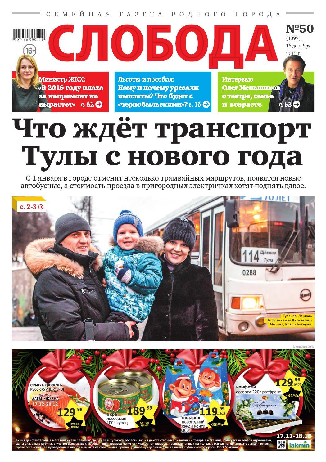 Слобода №14 (1113): Денег на зарплату нет, идите домой! by Газета ...